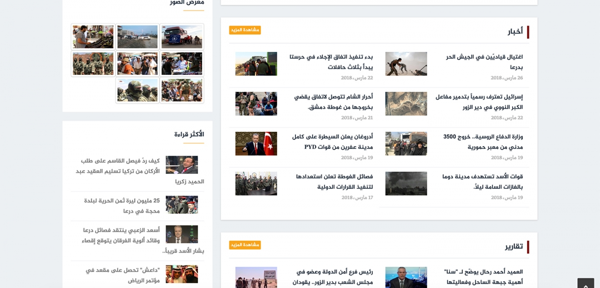 Syrian News Agency