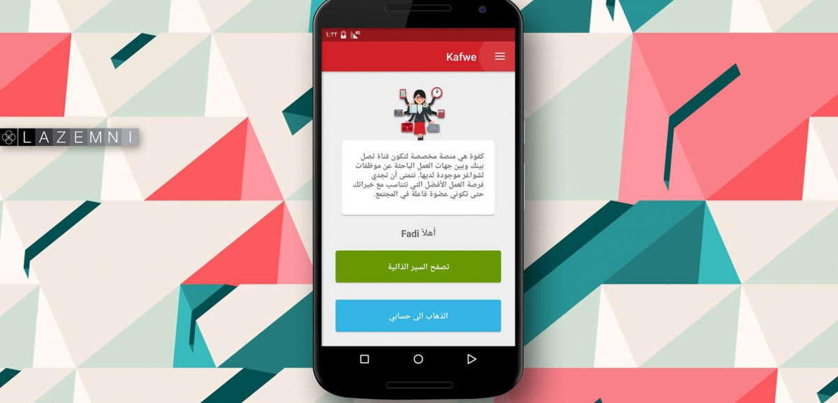 Kafwe android app